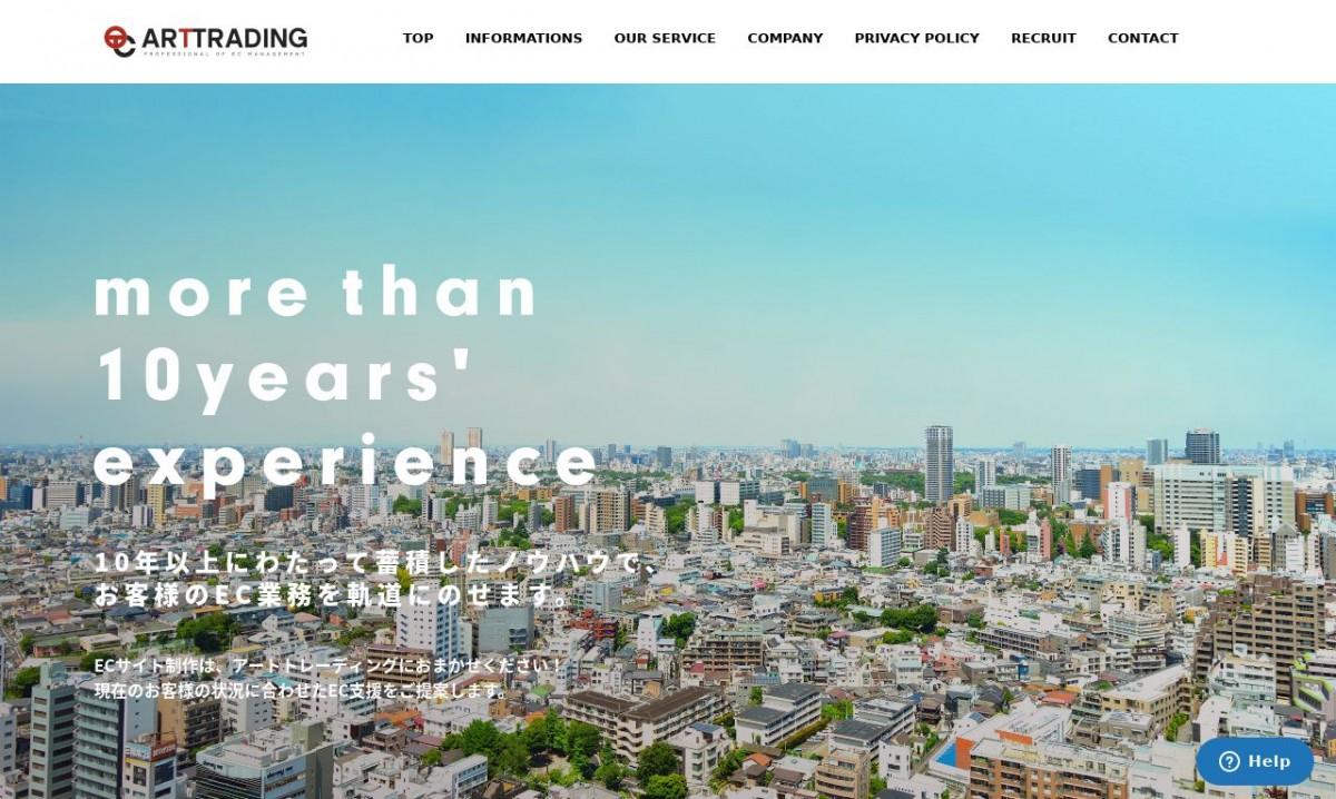 アートトレーディング株式会社の制作情報 | 東京都渋谷区のホームページ制作会社 | Web幹事