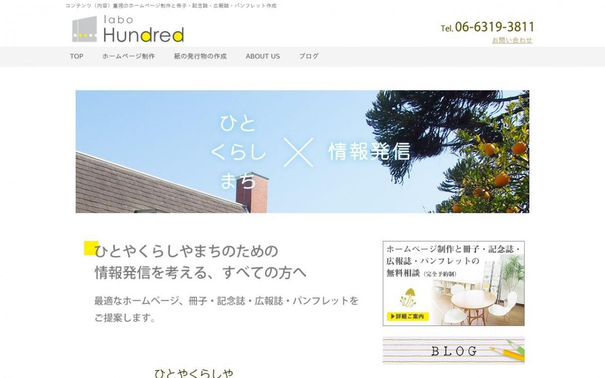 ハンドレッドラボ株式会社の制作実績と評判 | 大阪府のホームページ制作会社 | Web幹事