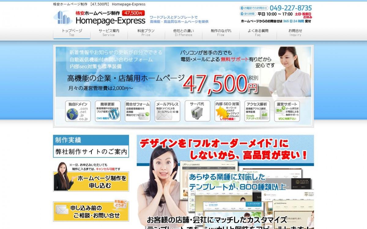 株式会社リザーブネットの制作実績と評判 | 埼玉県のホームページ制作会社 | Web幹事