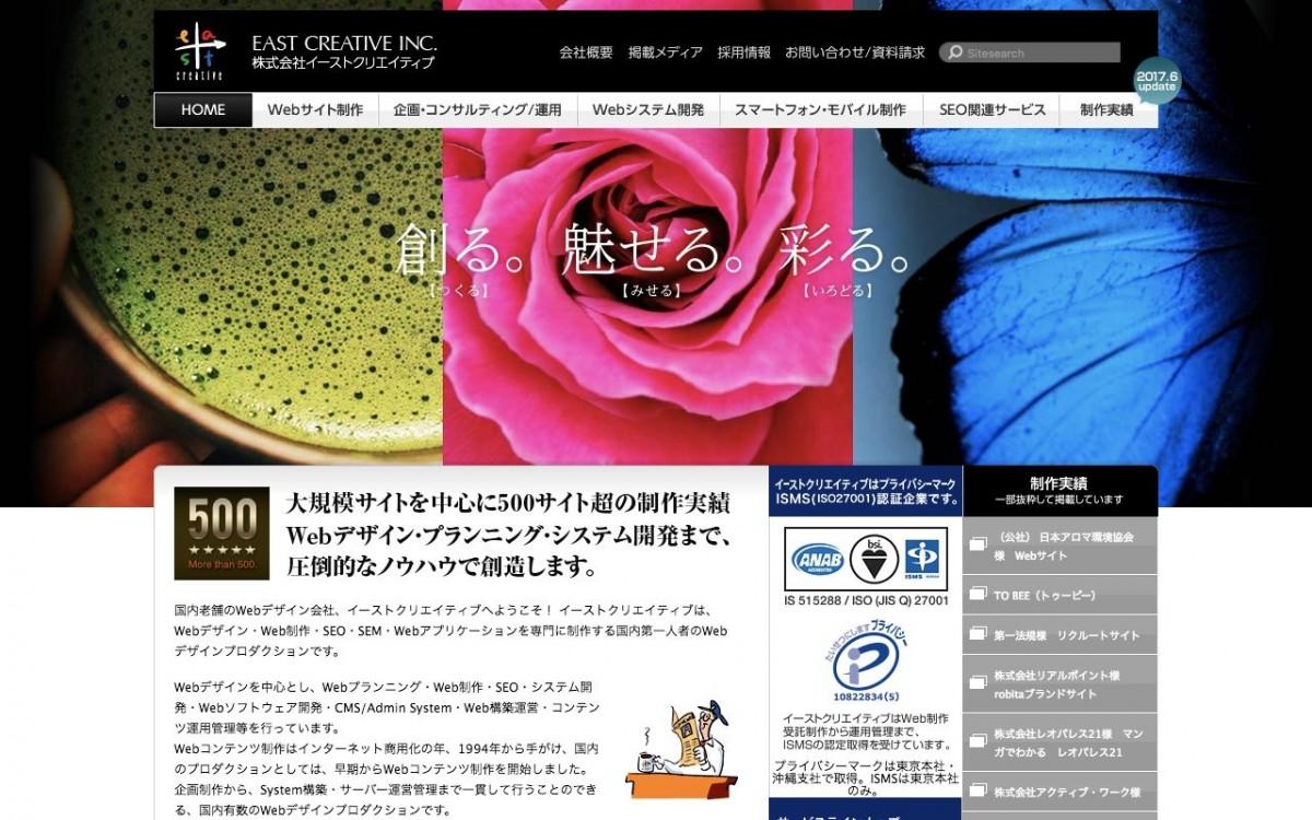 株式会社イーストクリエイティブの制作情報   東京都中央区のホームページ制作会社   Web幹事