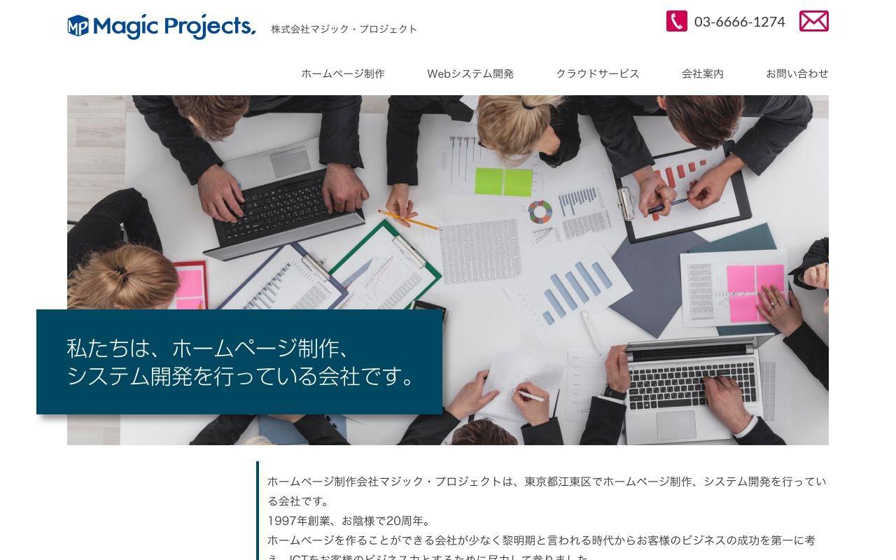 株式会社マジック・プロジェクト