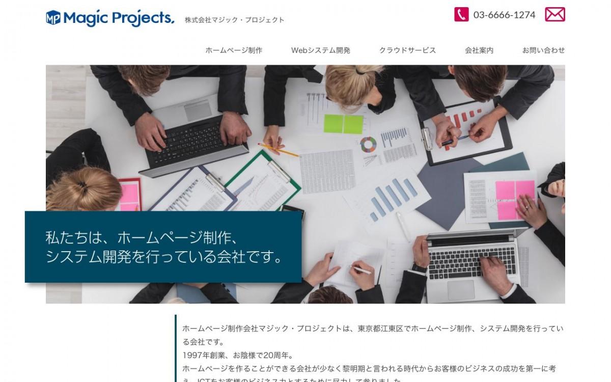 株式会社マジック・プロジェクトの制作情報 | 東京都江東区のホームページ制作会社 | Web幹事
