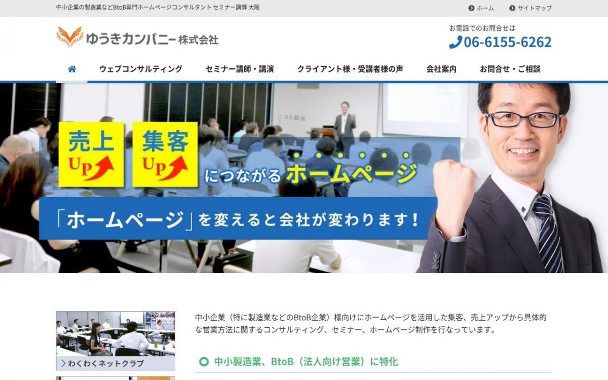 ゆうきカンパニー株式会社の制作情報 | 大阪府のホームページ制作会社 | Web幹事