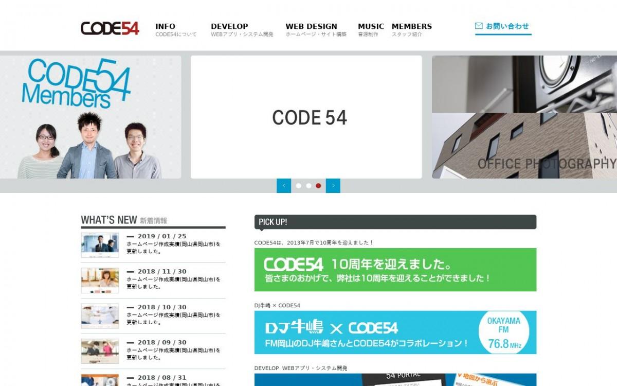 株式会社CODE54の制作実績と評判 | 岡山県のホームページ制作会社 | Web幹事