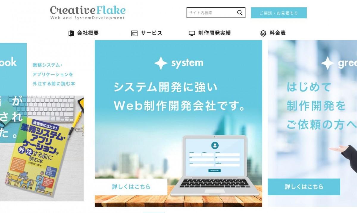 株式会社CreativeFlakeの制作実績と評判 | 東京都杉並区のホームページ制作会社 | Web幹事