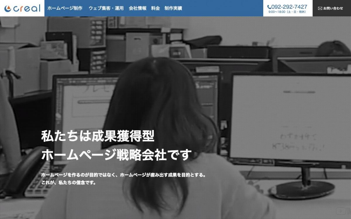 株式会社クリエルの制作実績と評判 | 福岡県のホームページ制作会社 | Web幹事