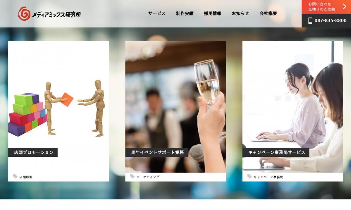 株式会社メディアミックス研究所の制作実績と評判   香川県のホームページ制作会社   Web幹事