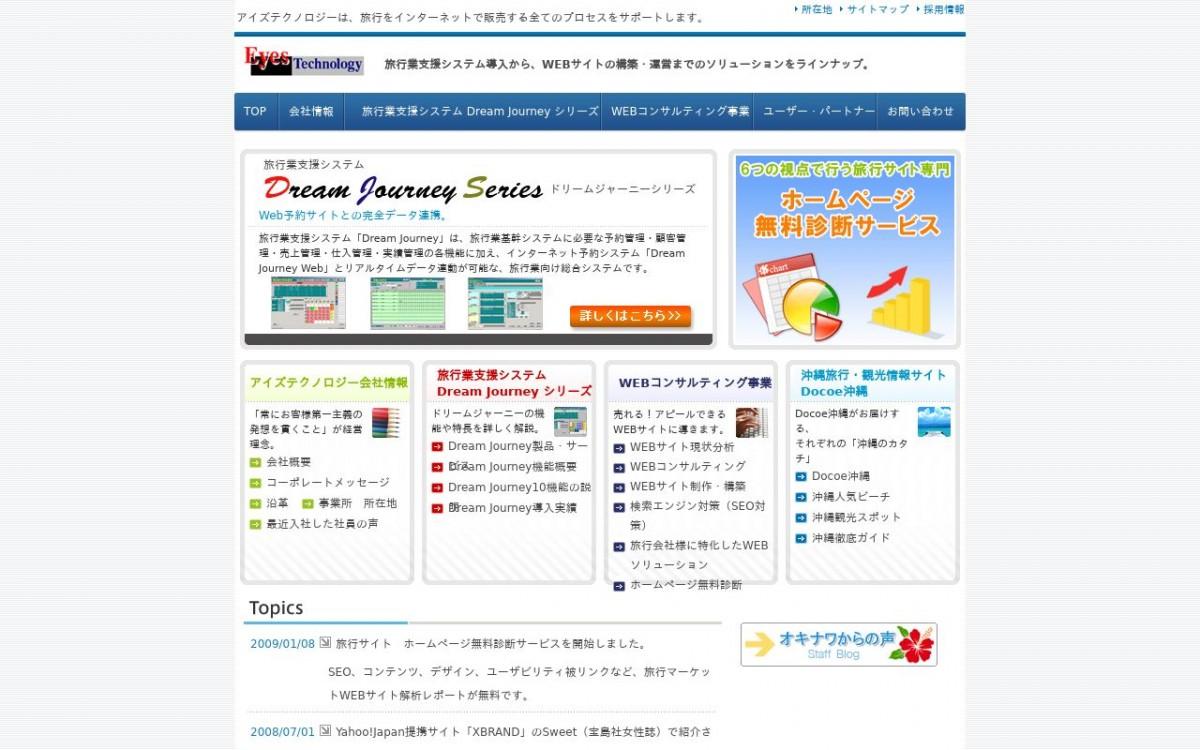 アイズテクノロジー株式会社の制作実績と評判 | 東京都渋谷区のホームページ制作会社 | Web幹事