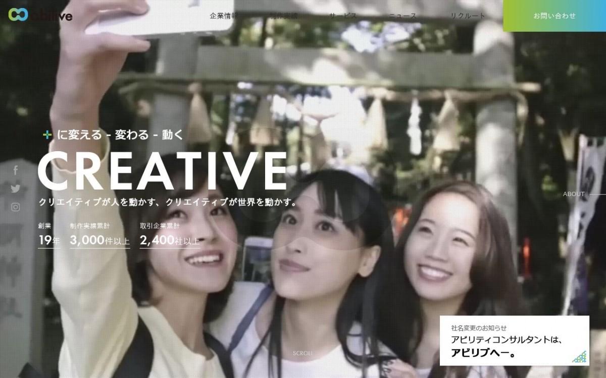 株式会社アビリブの制作実績と評判 | 東京都渋谷区のホームページ制作会社 | Web幹事