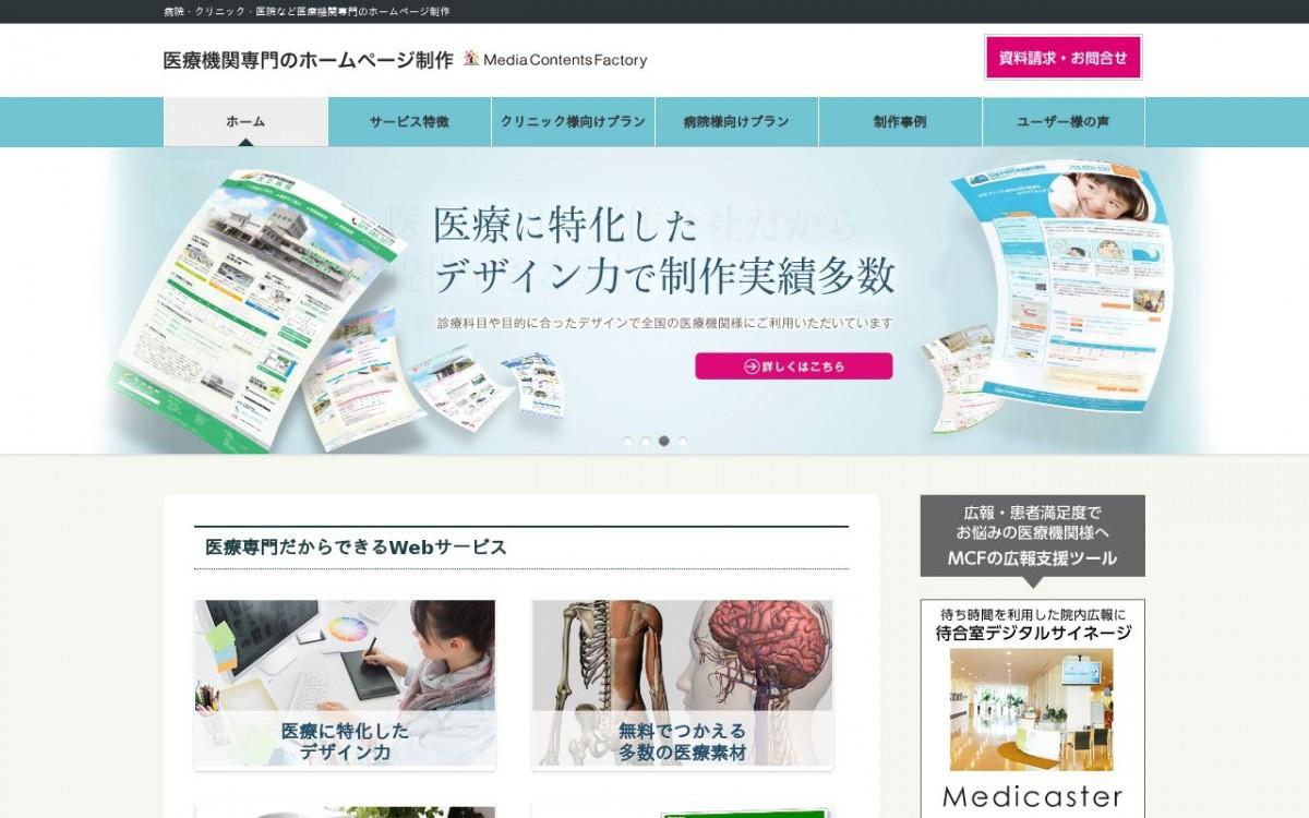 株式会社メディアコンテンツファクトリーの制作情報 | 福岡県のホームページ制作会社 | Web幹事