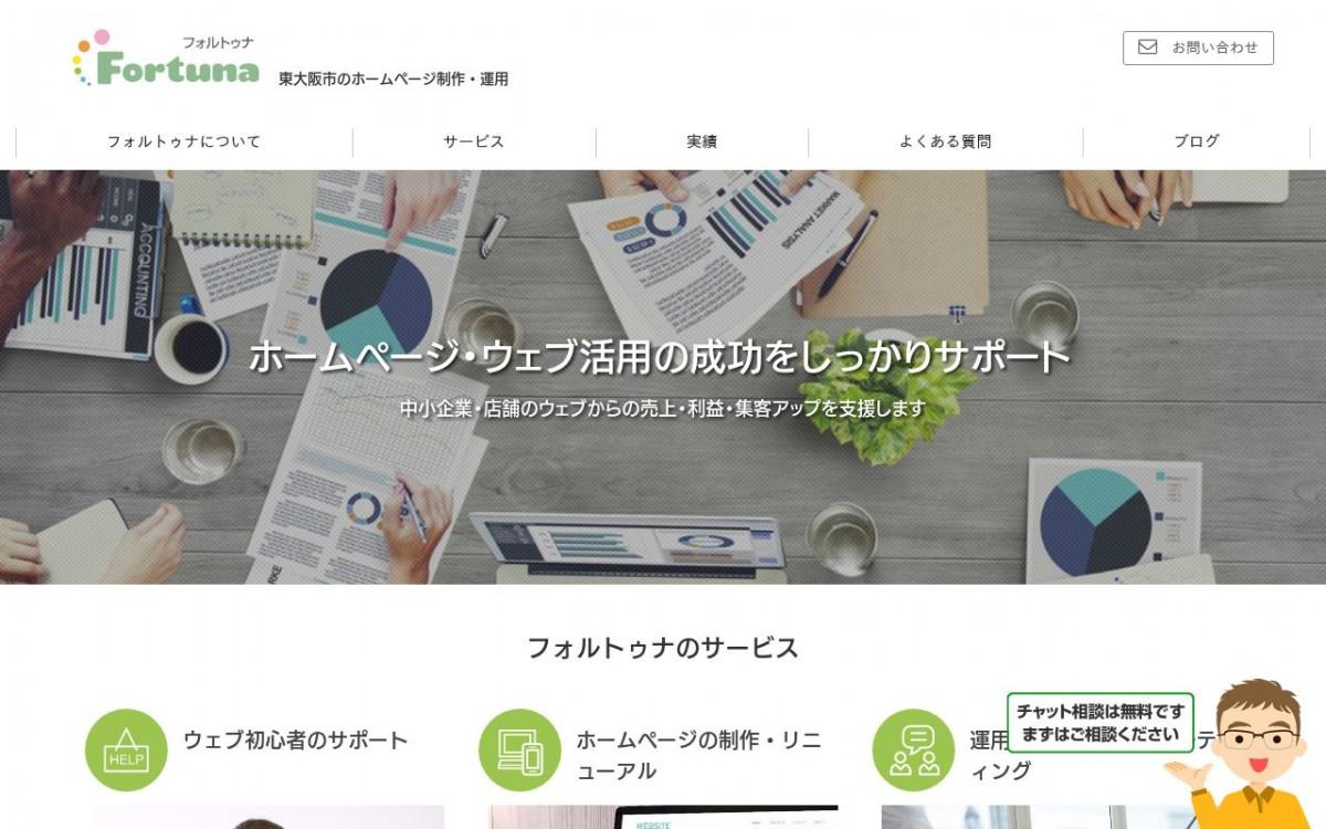 フォルトゥナの制作情報 | 大阪府のホームページ制作会社 | Web幹事