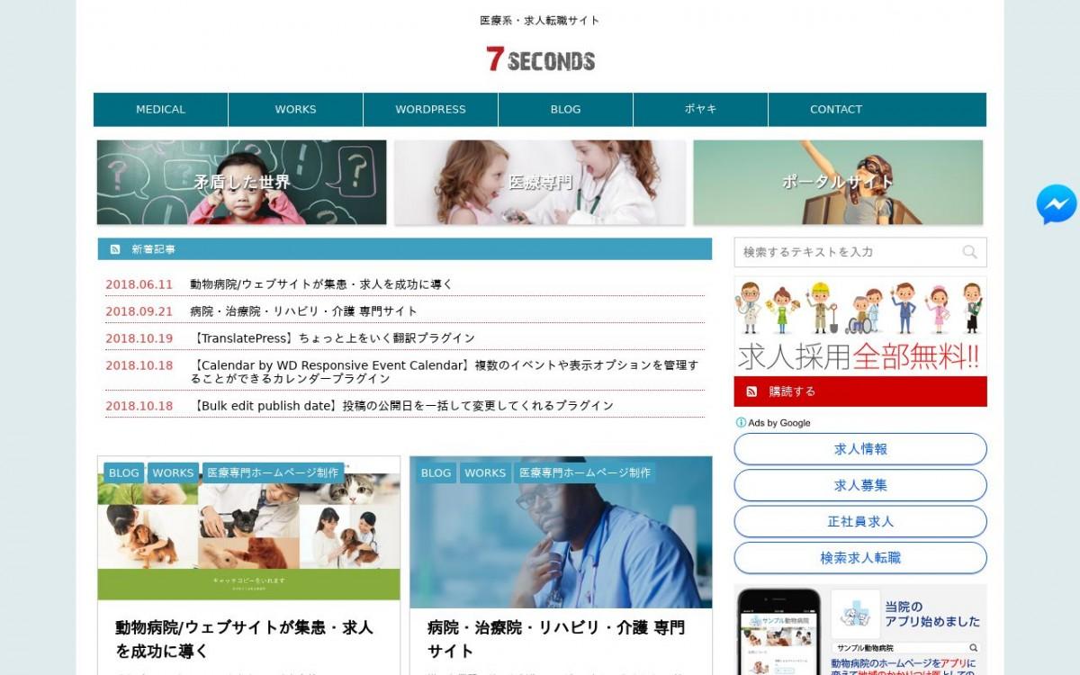 有限会社セブンセカンズの制作情報 | 千葉県のホームページ制作会社 | Web幹事