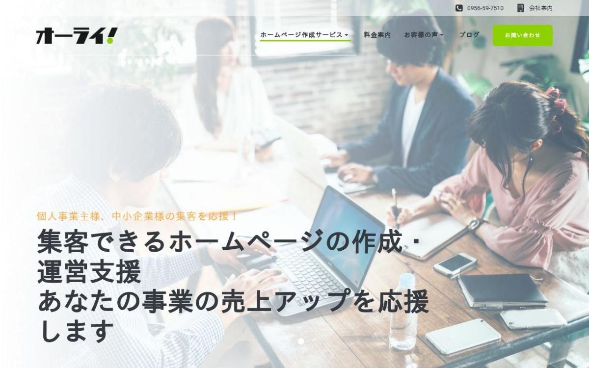 エスロフトの制作実績と評判 | 長崎県のホームページ制作会社 | Web幹事