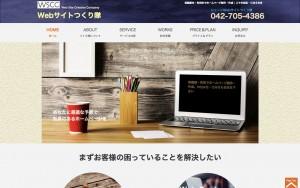 【Webサイトつくり隊】NPO法人ともに会シェーン