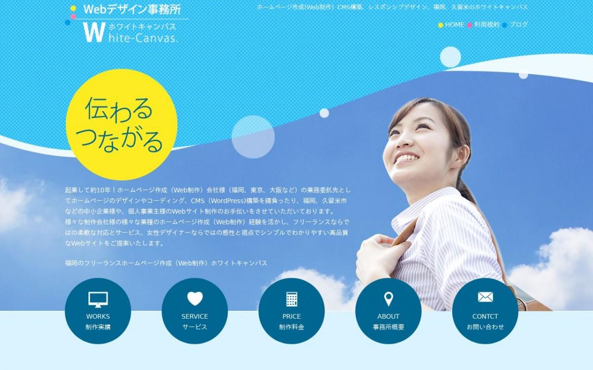 White-Canvas.の制作実績と評判 | 福岡県のホームページ制作会社 | Web幹事