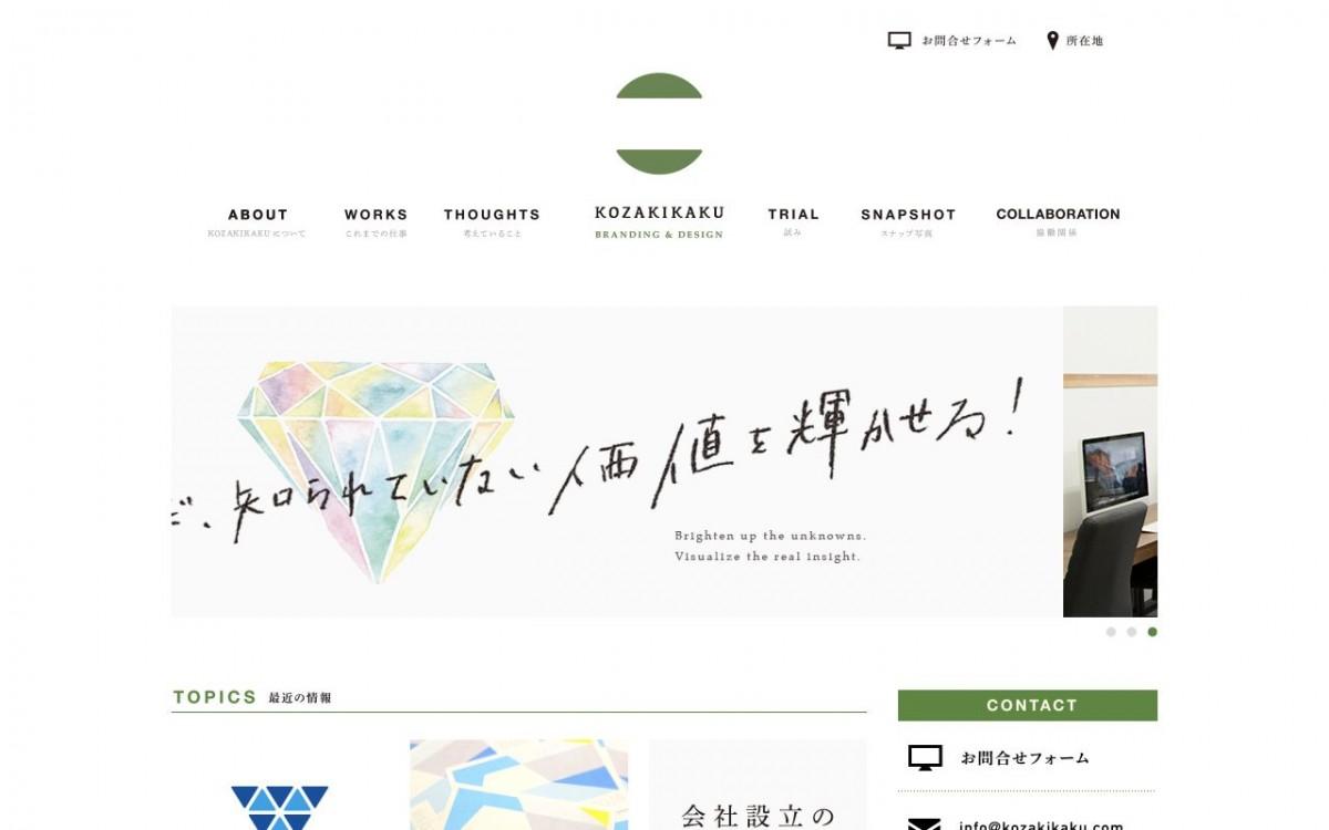 株式会社KOZAKIKAKUの制作情報 | 神奈川県のホームページ制作会社 | Web幹事