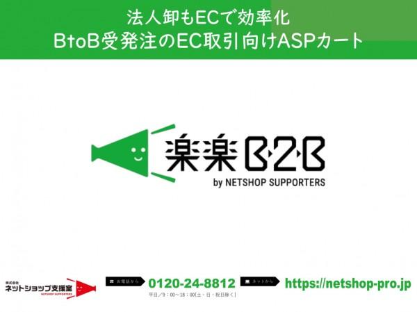 楽楽B2Bサービス紹介資料資料