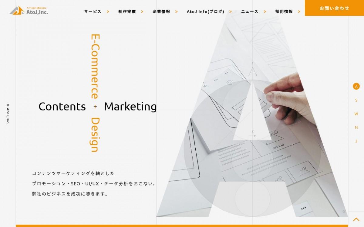 株式会社エートゥジェイの制作実績と評判   東京都港区のホームページ制作会社   Web幹事
