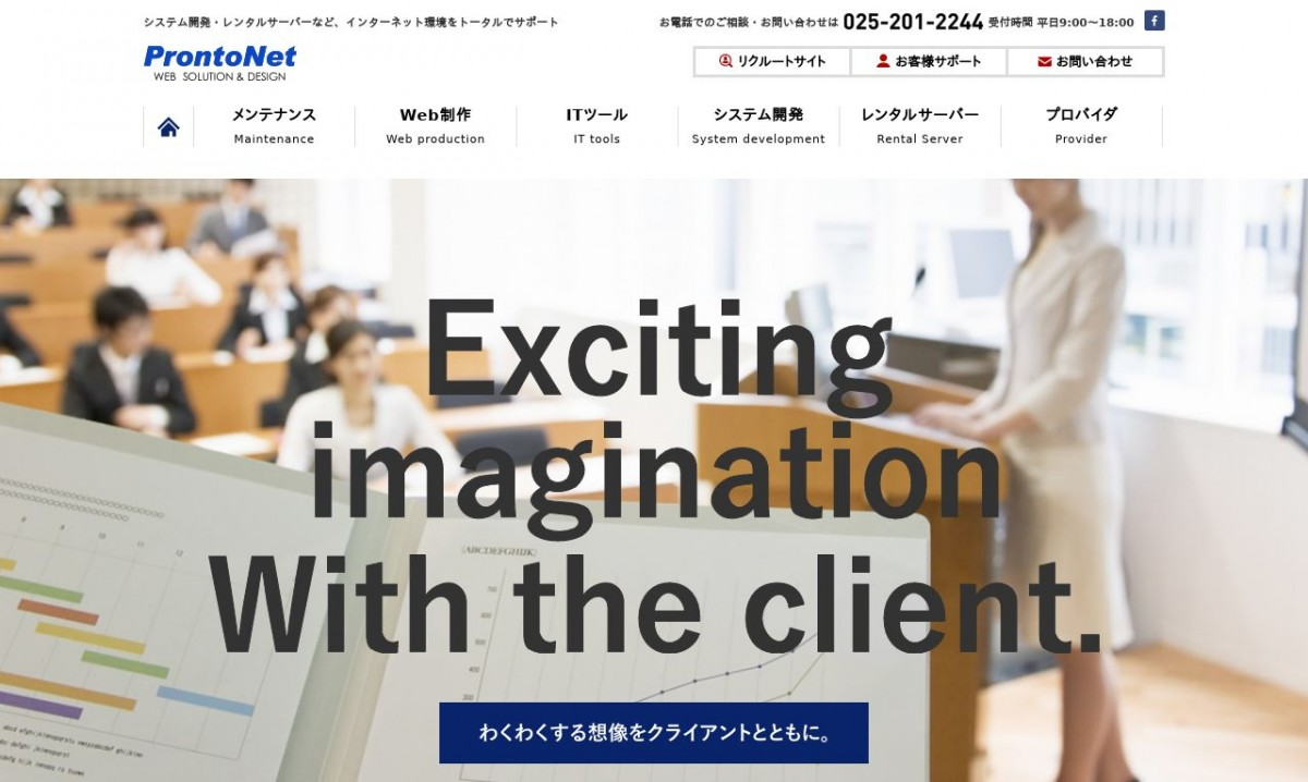 株式会社ProntoNetの制作情報 | 新潟県のホームページ制作会社 | Web幹事