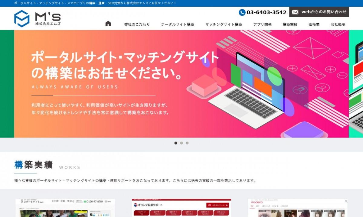 株式会社エムズの制作実績と評判 | 東京都港区のホームページ制作会社 | Web幹事