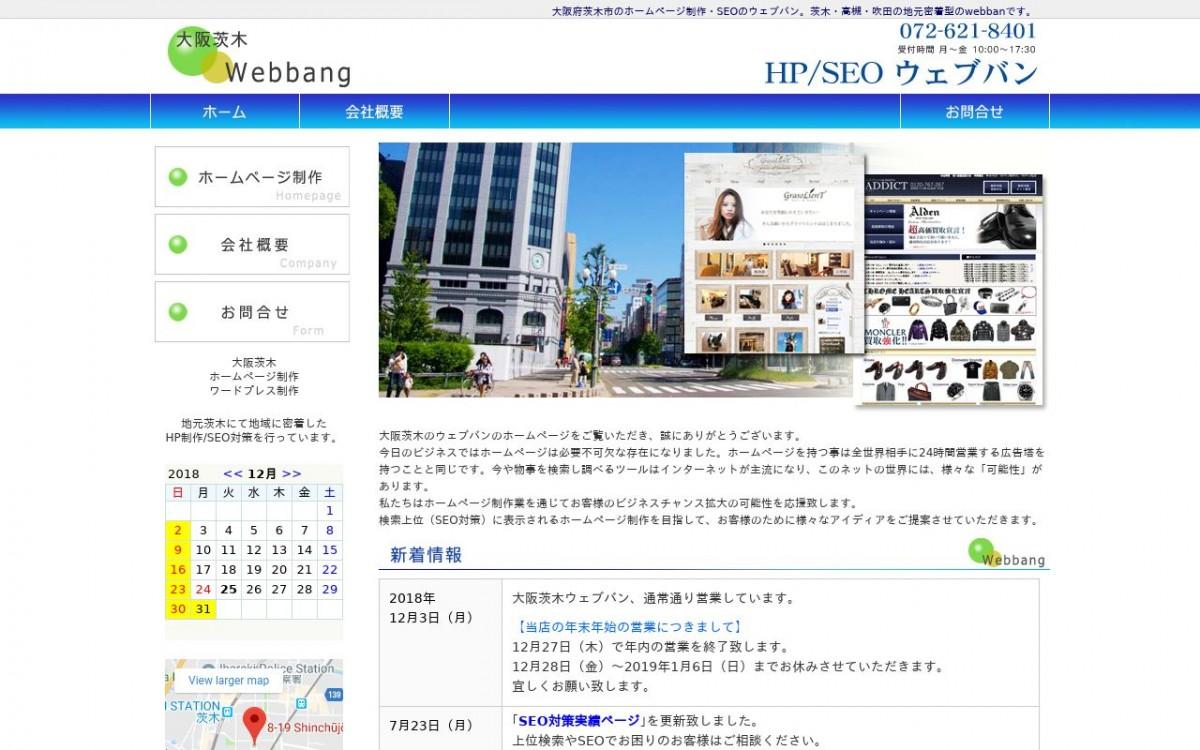 有限会社O.T.Oの制作情報 | 大阪府のホームページ制作会社 | Web幹事