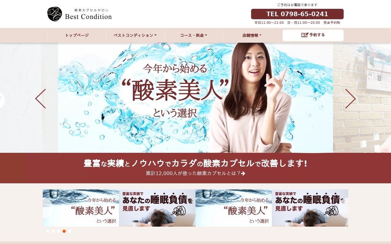 株式会社KOSHIKIの実績 - 酸素カプセルサロンベストコンディション