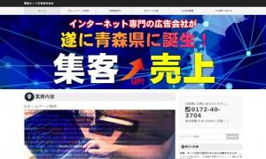 青森ネット広告株式会社