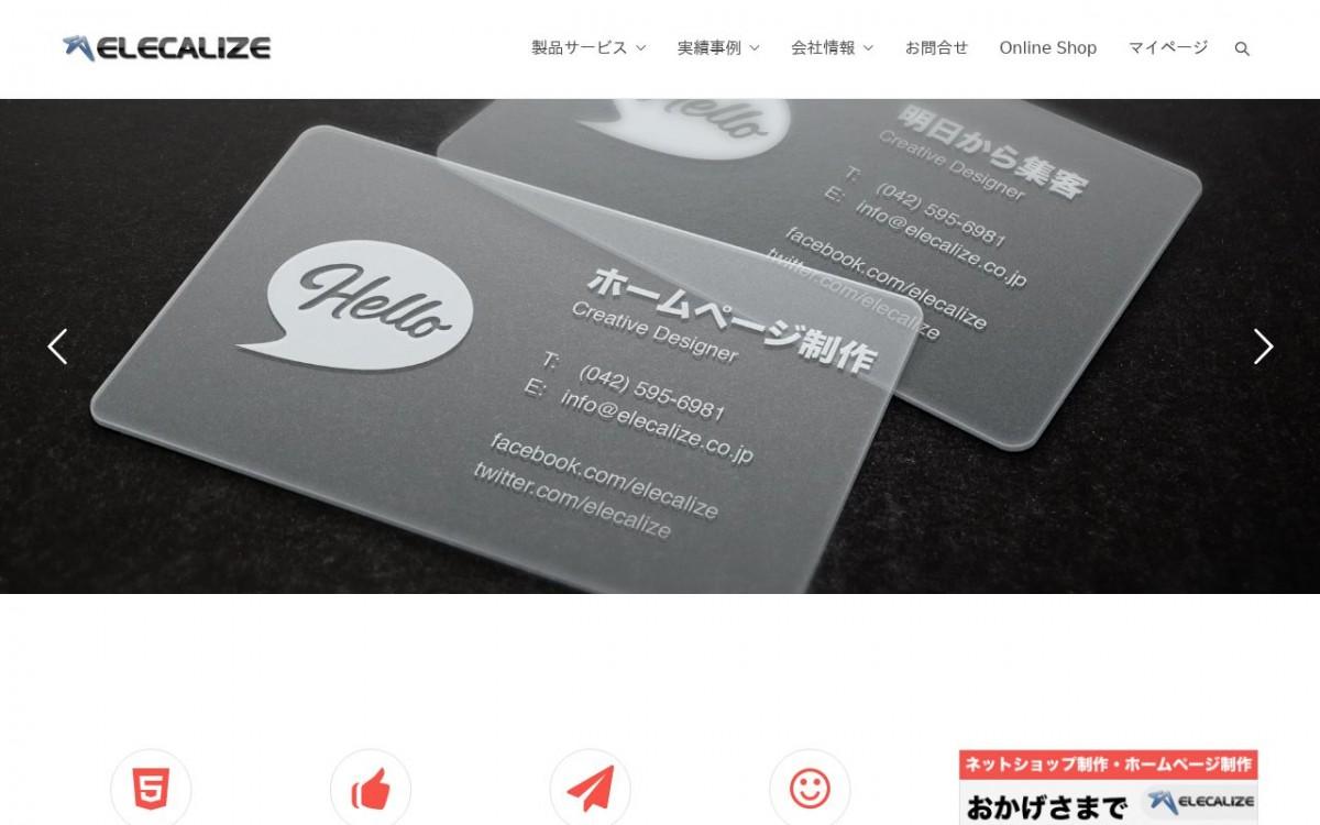 株式会社エレクアライズの制作情報 | 東京都23区外のホームページ制作会社 | Web幹事