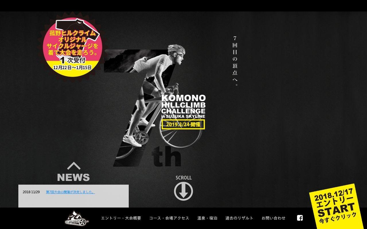株式会社エコムクリエーションの実績 - 菰野ヒルクライムチャレンジ 大会公式サイト