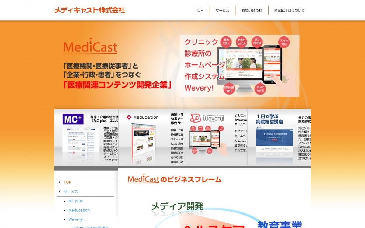 メディキャスト株式会社の制作情報 | 東京都品川区のホームページ制作会社 | Web幹事