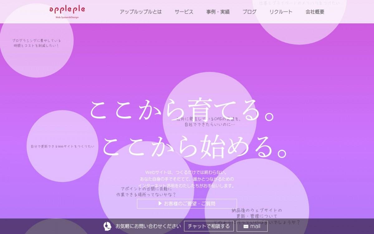 有限会社アップルップルの制作情報 | 愛知県のホームページ制作会社 | Web幹事
