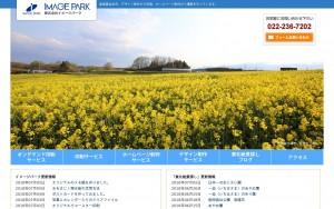株式会社イメージパーク