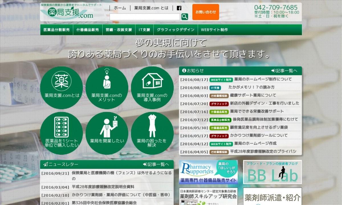 株式会社ブラン·ド·ブラン(薬局支援.com)の制作実績と評判 | 神奈川県のホームページ制作会社 | Web幹事