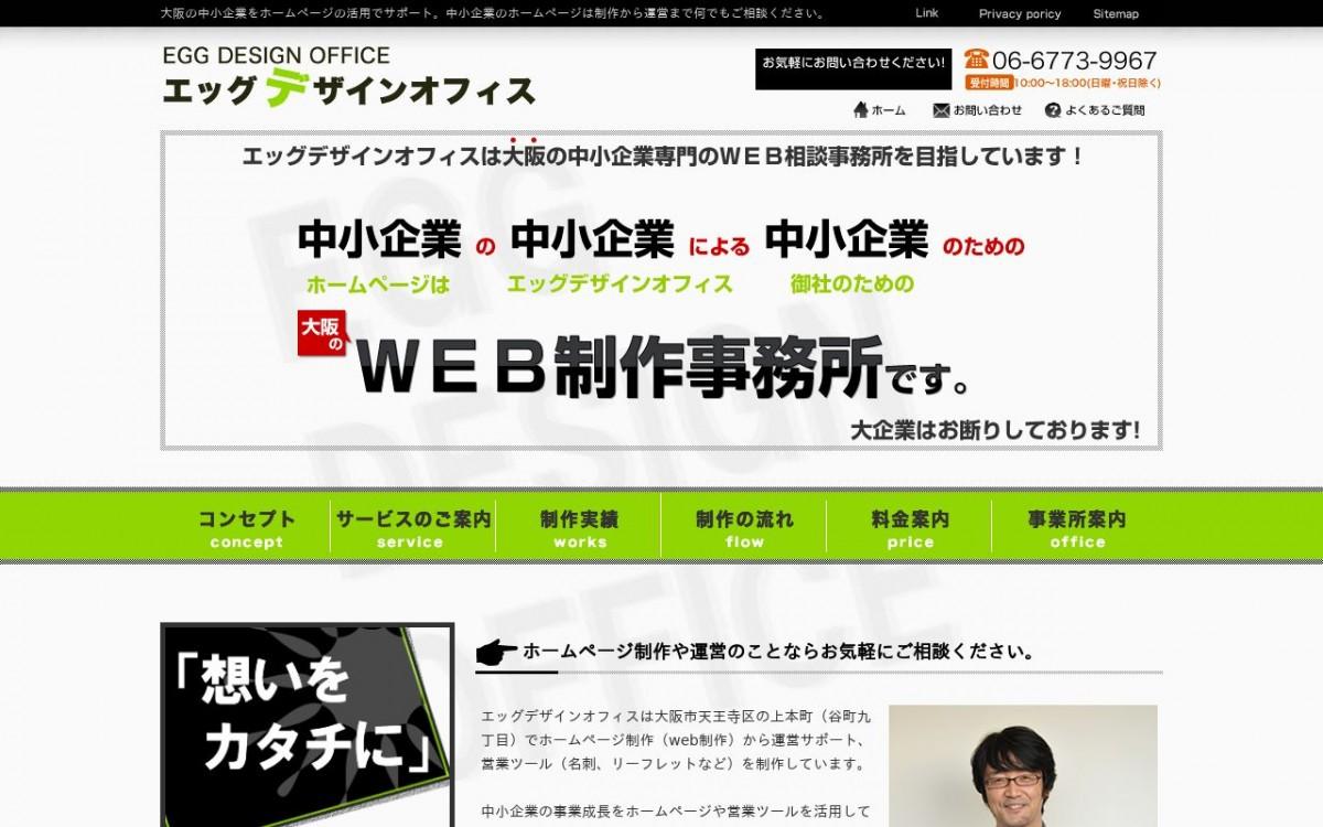 エッグデザインオフィスの制作実績と評判 | 大阪府のホームページ制作会社 | Web幹事