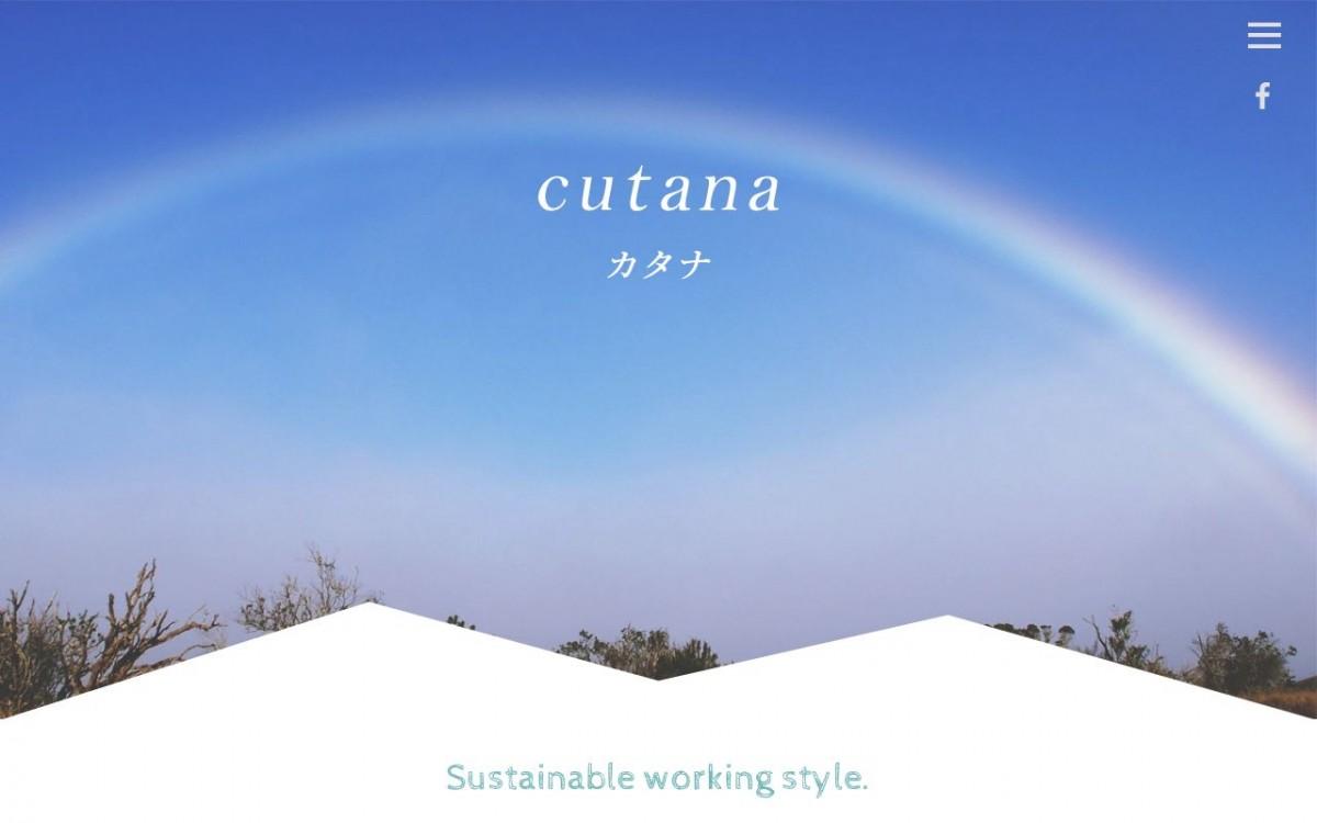 株式会社カタナの制作情報 | 神奈川県のホームページ制作会社 | Web幹事