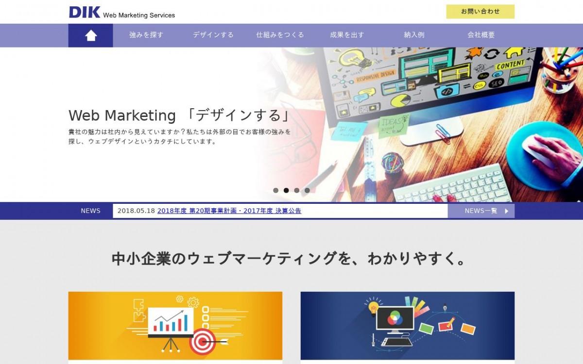 株式会社ディーアイケイの制作情報 | 埼玉県のホームページ制作会社 | Web幹事