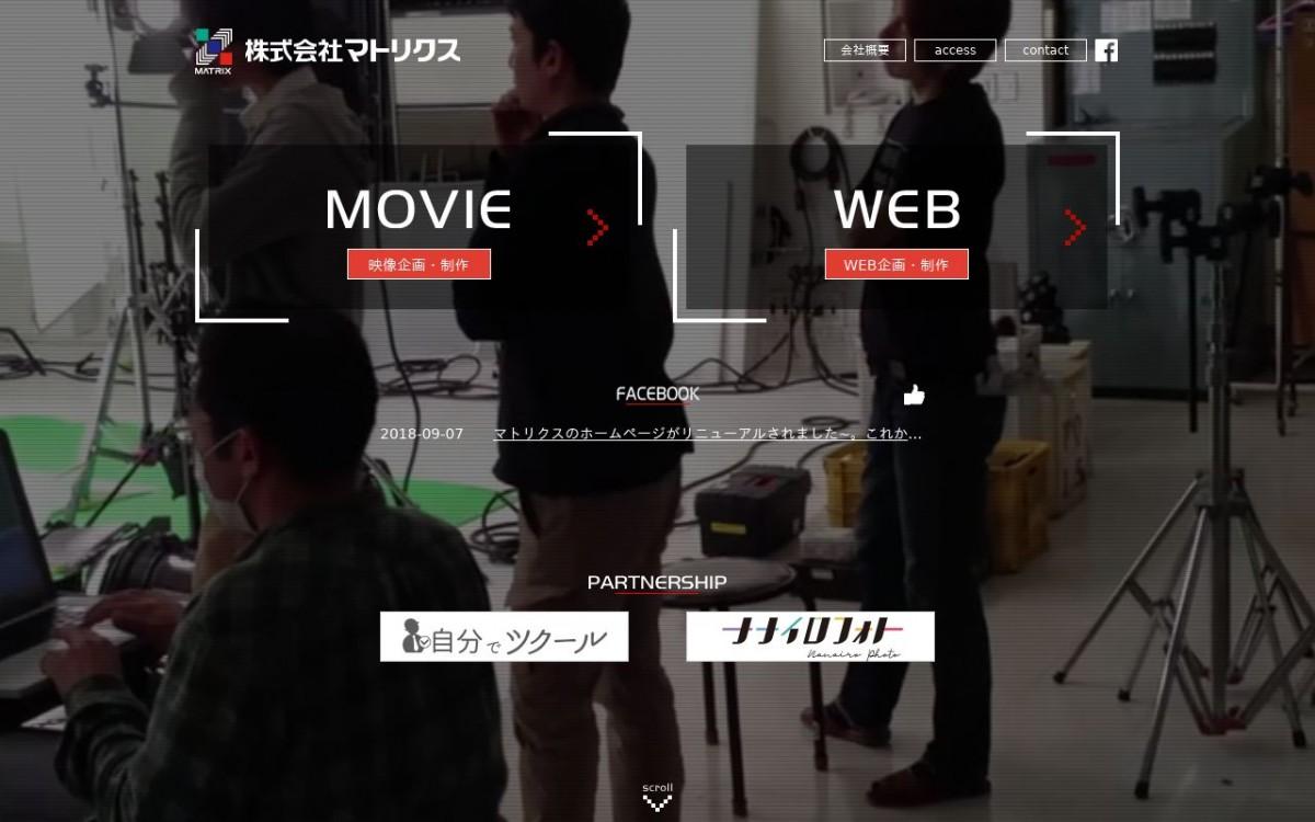 株式会社マトリクスの制作情報 | 大阪府のホームページ制作会社 | Web幹事