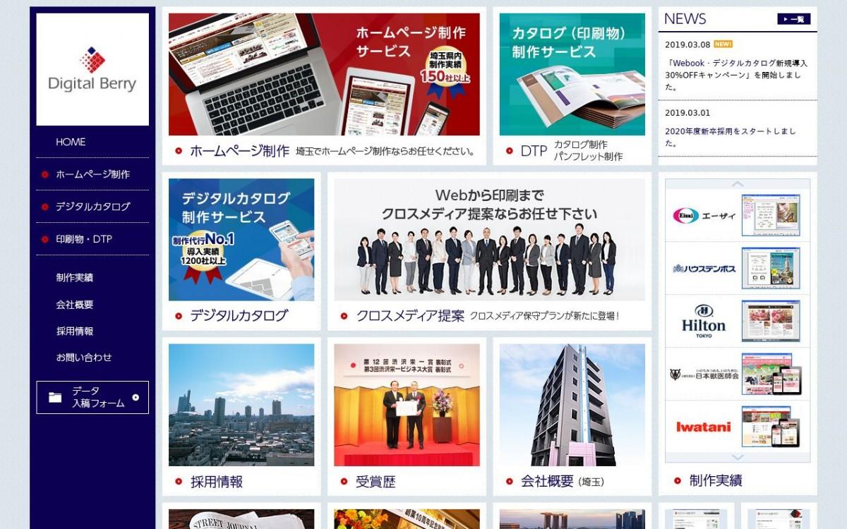株式会社デジタルベリーの制作情報 | 埼玉県のホームページ制作会社 | Web幹事