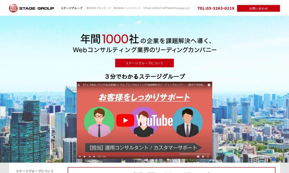 ステージグループ(株式会社バックステージ)の制作実績と評判 | Web幹事