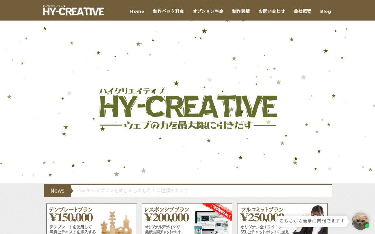 HY-CREATIVEの制作情報 | 東京都杉並区のホームページ制作会社 | Web幹事