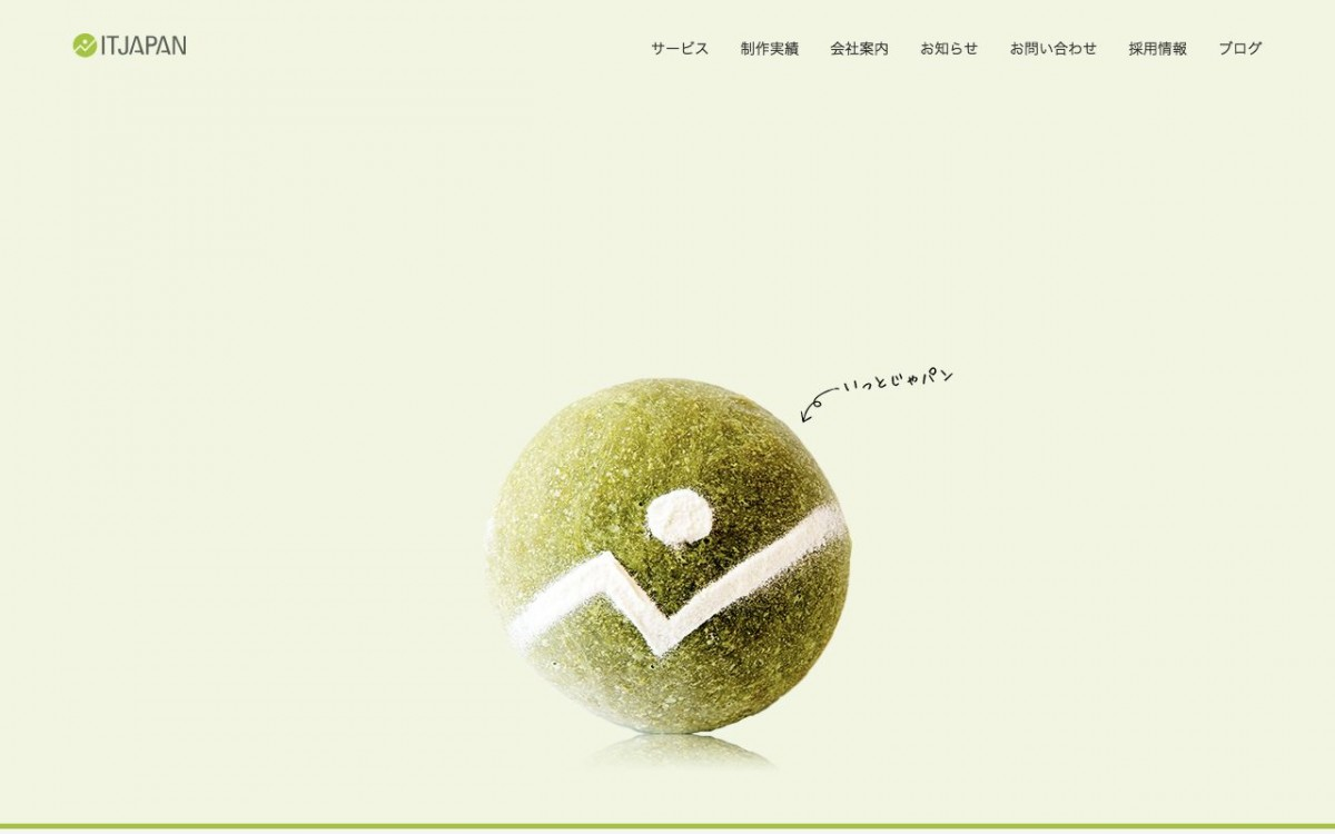 株式会社イットジャパンの制作実績と評判 | 福岡県のホームページ制作会社 | Web幹事