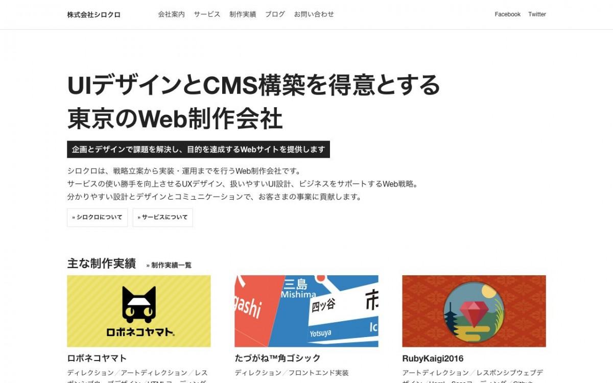 株式会社シロクロの制作情報 | 東京都豊島区のホームページ制作会社 | Web幹事