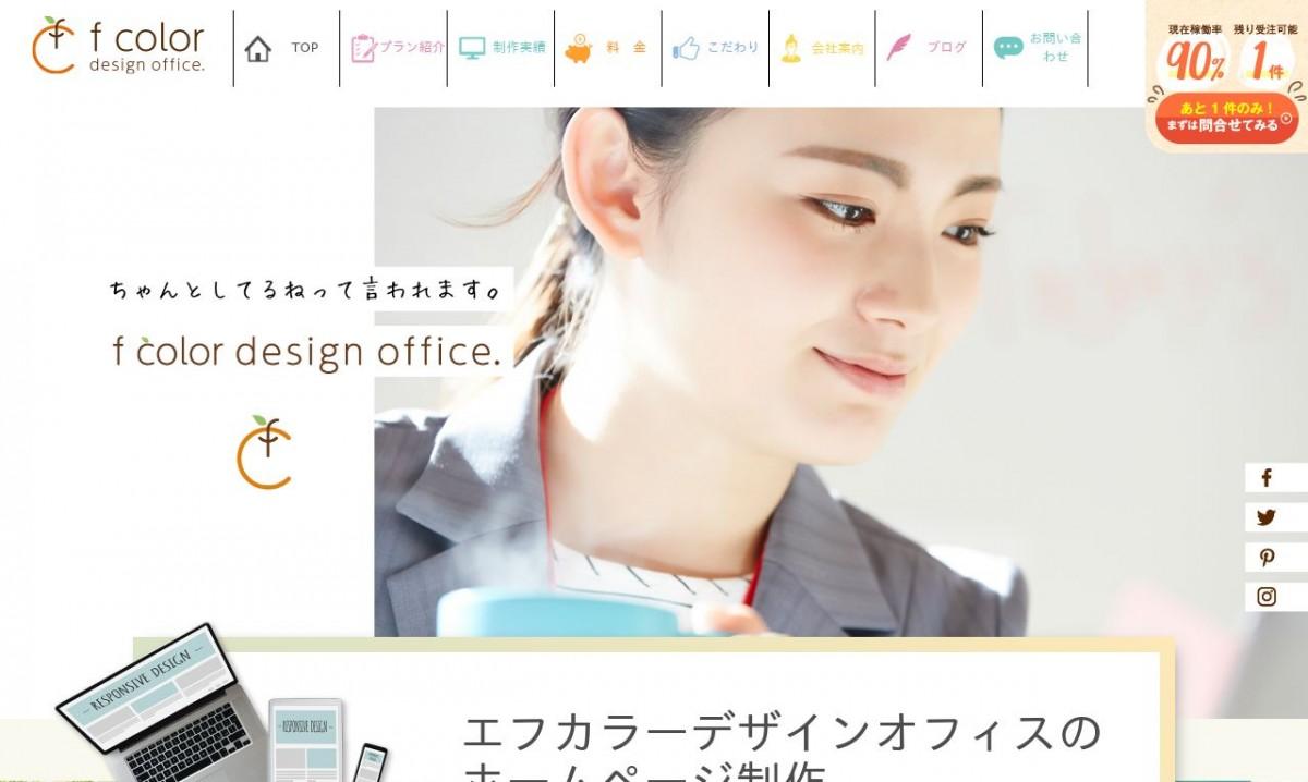 株式会社エフカラーの制作実績と評判 | 愛知県のホームページ制作会社 | Web幹事