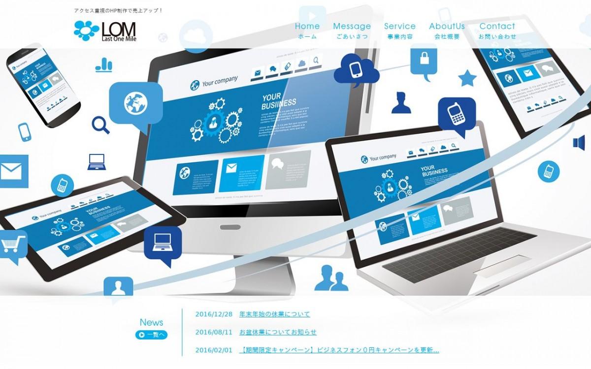 ラストワンマイル株式会社の制作実績と評判 | 東京都渋谷区のホームページ制作会社 | Web幹事