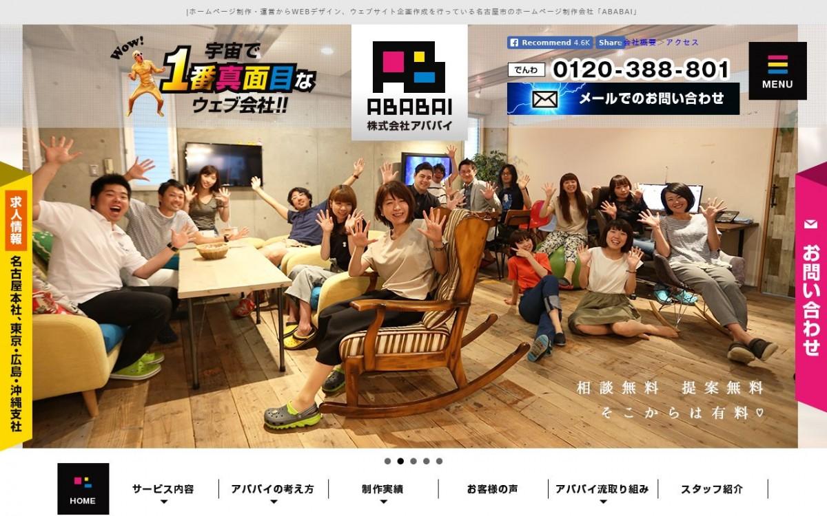 株式会社アババイの制作情報 | 愛知県のホームページ制作会社 | Web幹事