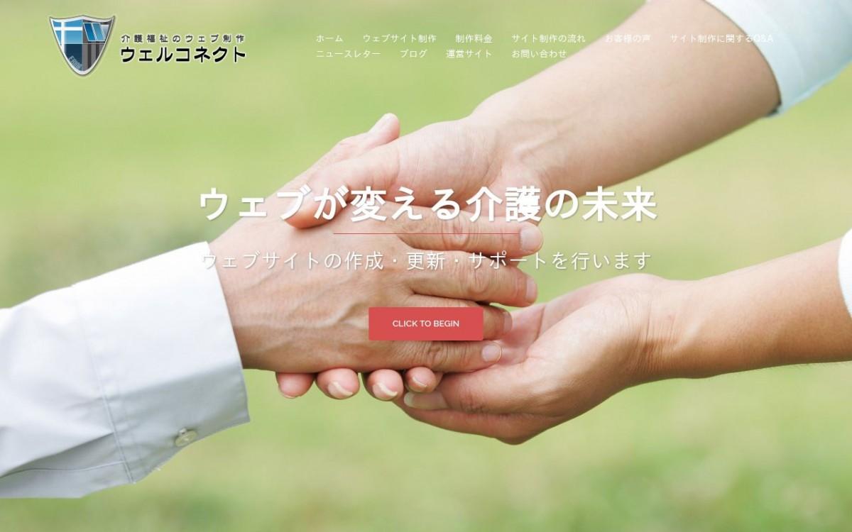 介護福祉ウェブ制作ウェルコネクトの制作情報 | 神奈川県のホームページ制作会社 | Web幹事