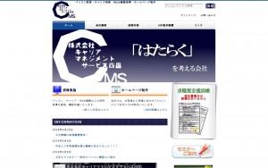 株式会社キャリアマネジメントサービス四国