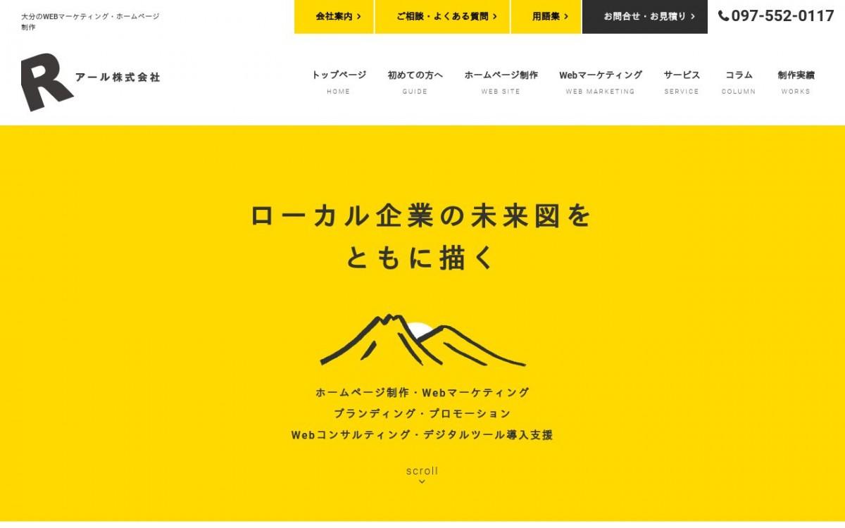 アール株式会社の制作実績と評判 | 大分県のホームページ制作会社 | Web幹事