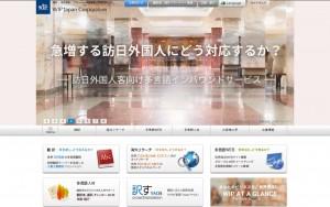 ワールドインテリジェンスパートナーズジャパン株式会社