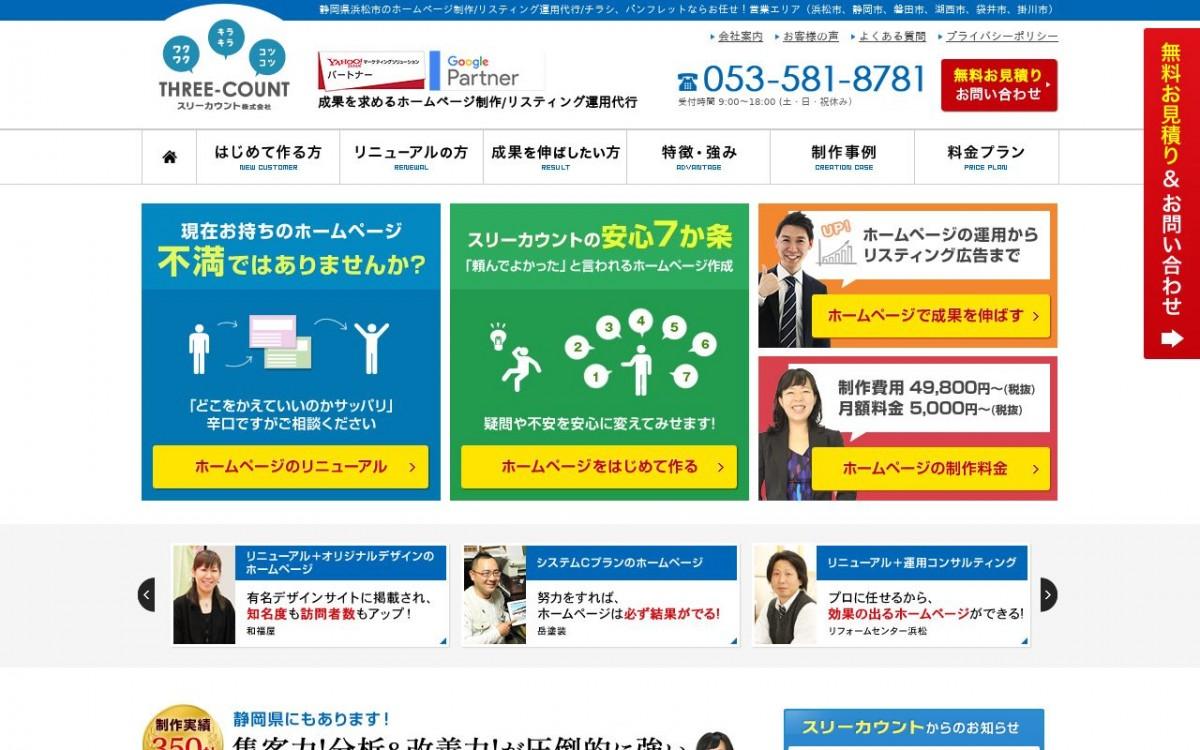 スリーカウント株式会社の制作情報 | 静岡県のホームページ制作会社 | Web幹事